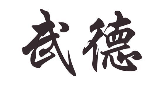 Código ético en el kung fu Choy Li Fut