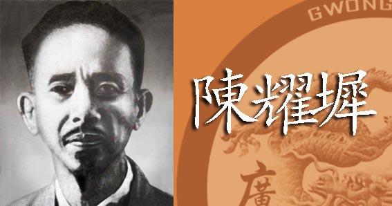 Chan Yiu-Chi, Choy Li Fut Kung Fu, Guangzhou China