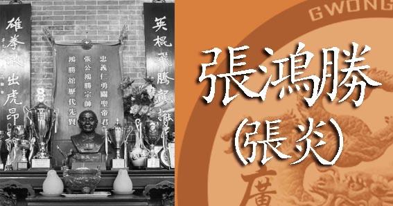 Jeong Hung Sing, Foshan, Historia del Choy Li Fut Kung Fu