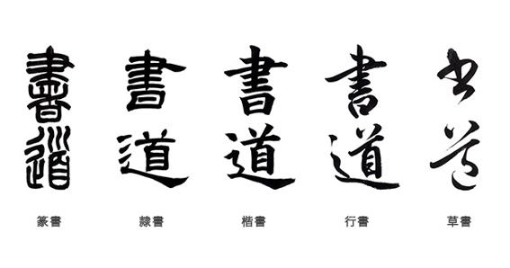 Caligrafía china, Gong Fu, estilos de caligrafía