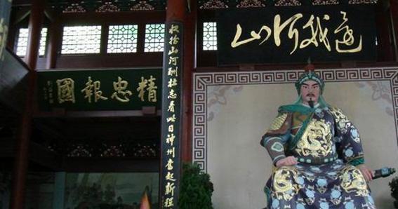 General Yue Fei, Historia, Artes Marciales, Xing Yi Quan