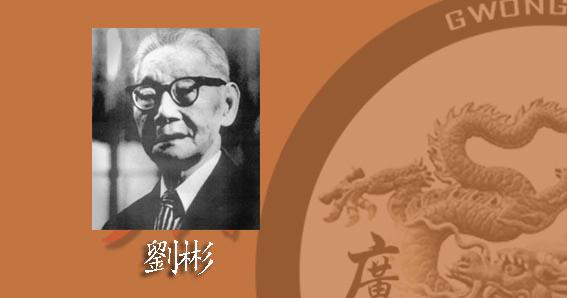 Choy Li Fut, Historia Choy Li Fut, Historia del Kung Fu